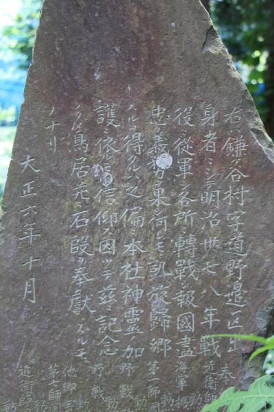 鎌ヶ谷村 近衛師団  明治二十七八年戦役(日清戦争)画像