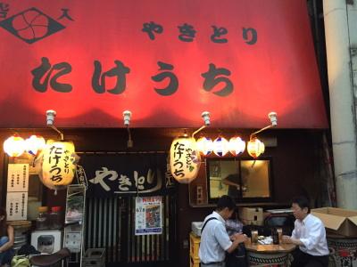 東京都台東区、やきとりたけうち画像