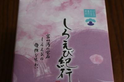 富山県画像