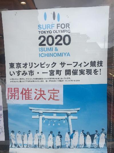一宮町サーフィン会場