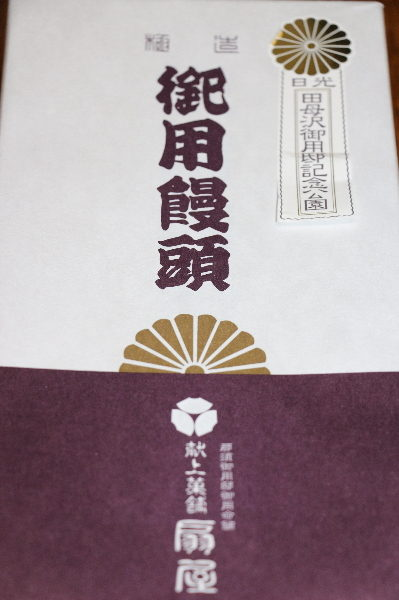 栃木県日光市、お菓子画像