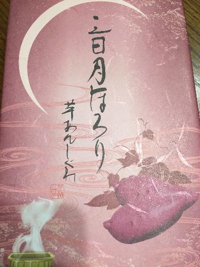 千葉県鴨川市のお菓子画像