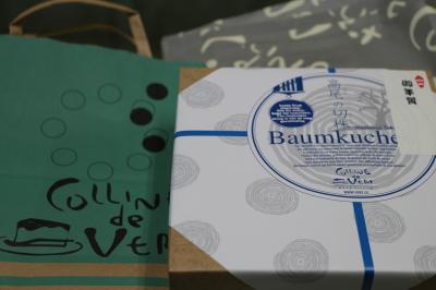 東京都八王子市、バウムクーヘン画像