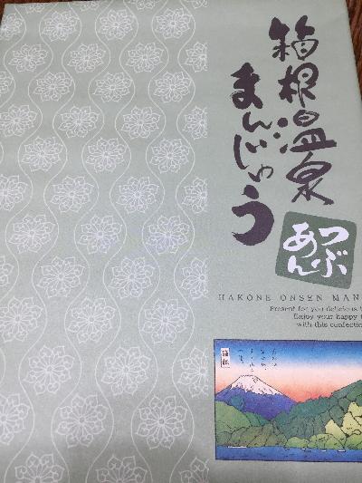 箱根温泉まんじゅう画像