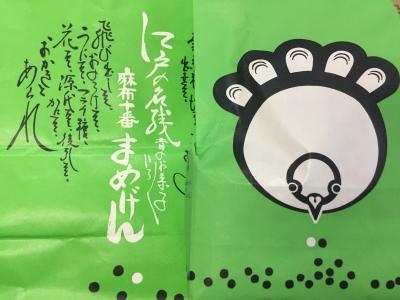東京都港区麻布十番お菓子画像