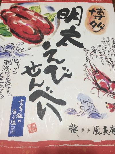 福岡県お土産画像