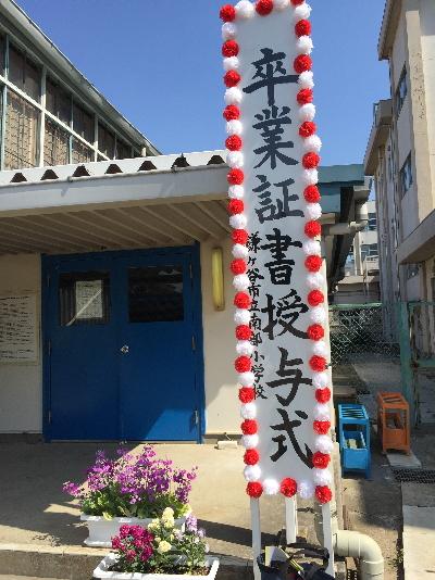 鎌ヶ谷市立南部小学校卒業式画像