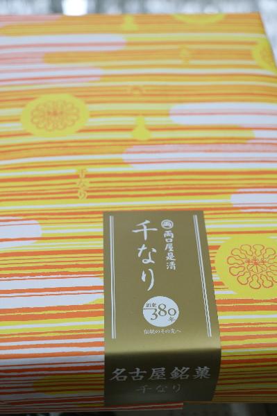 名古屋銘菓画像