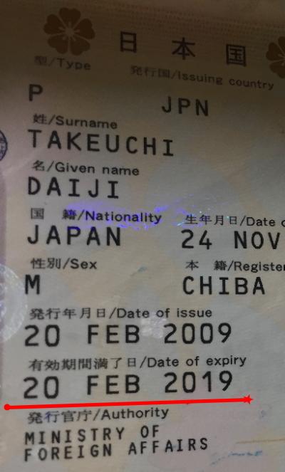 パスポート期限切れ画像