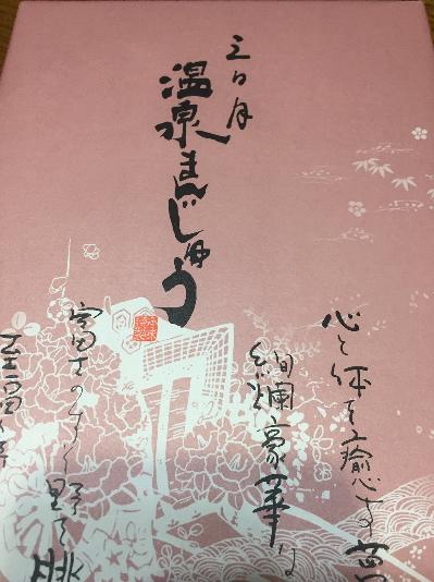 千葉県勝浦市、お土産画像