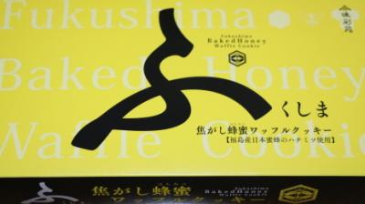 福島県福島市のお客様、お土産画像